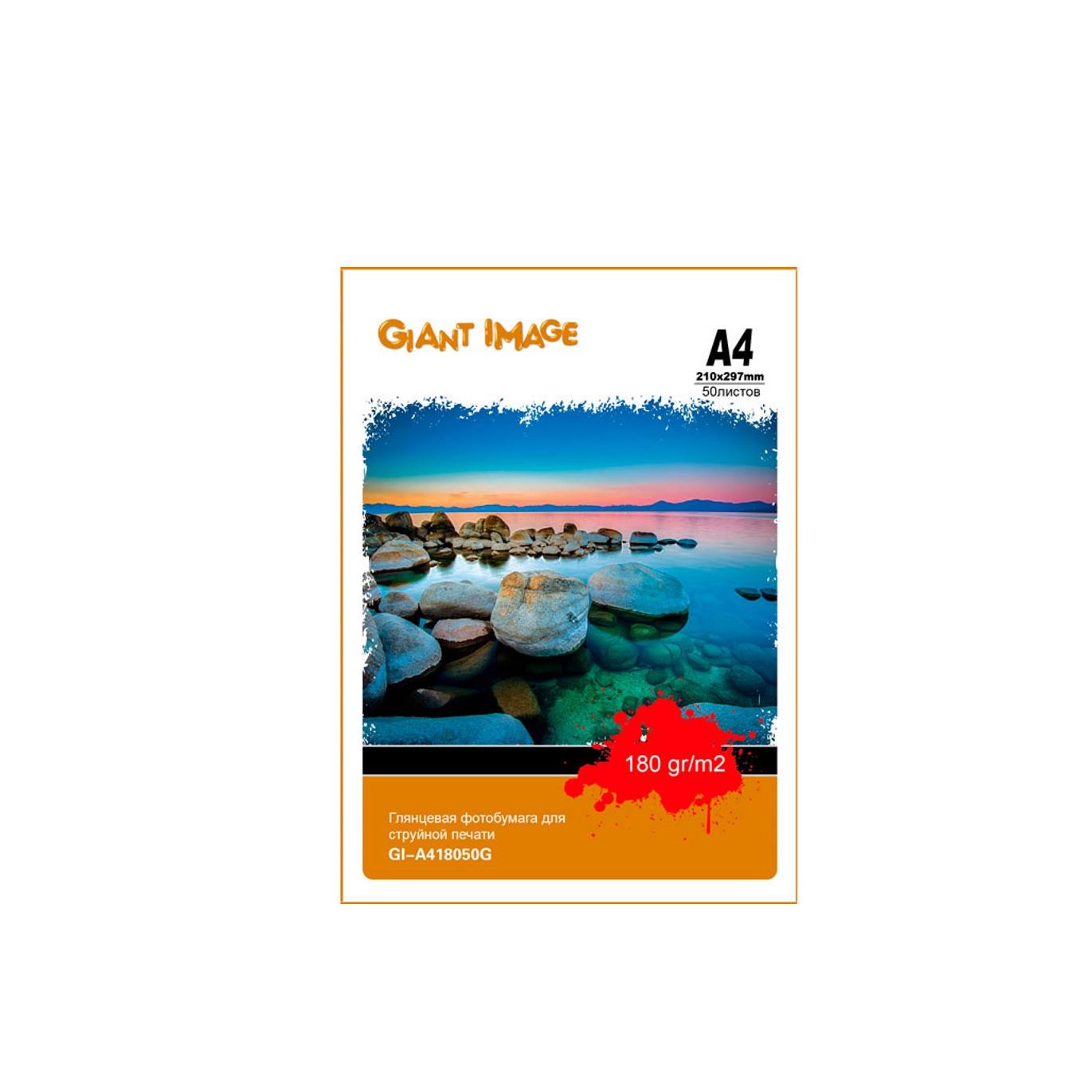 Бумага GI-A418050G, плотность 180 г/м2 GI-A418050G